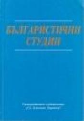 Bŭlgaristichni studii